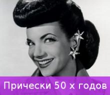 Прически 50-х годов своими руками